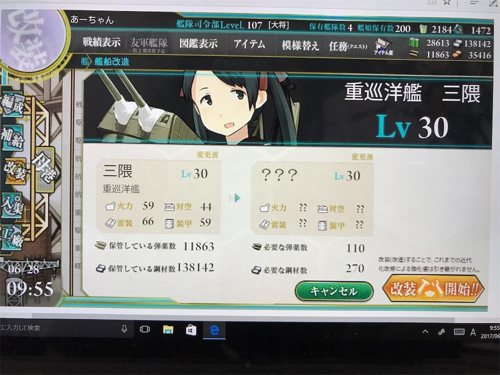 f:id:archan_shikaya:20170628103149j:image