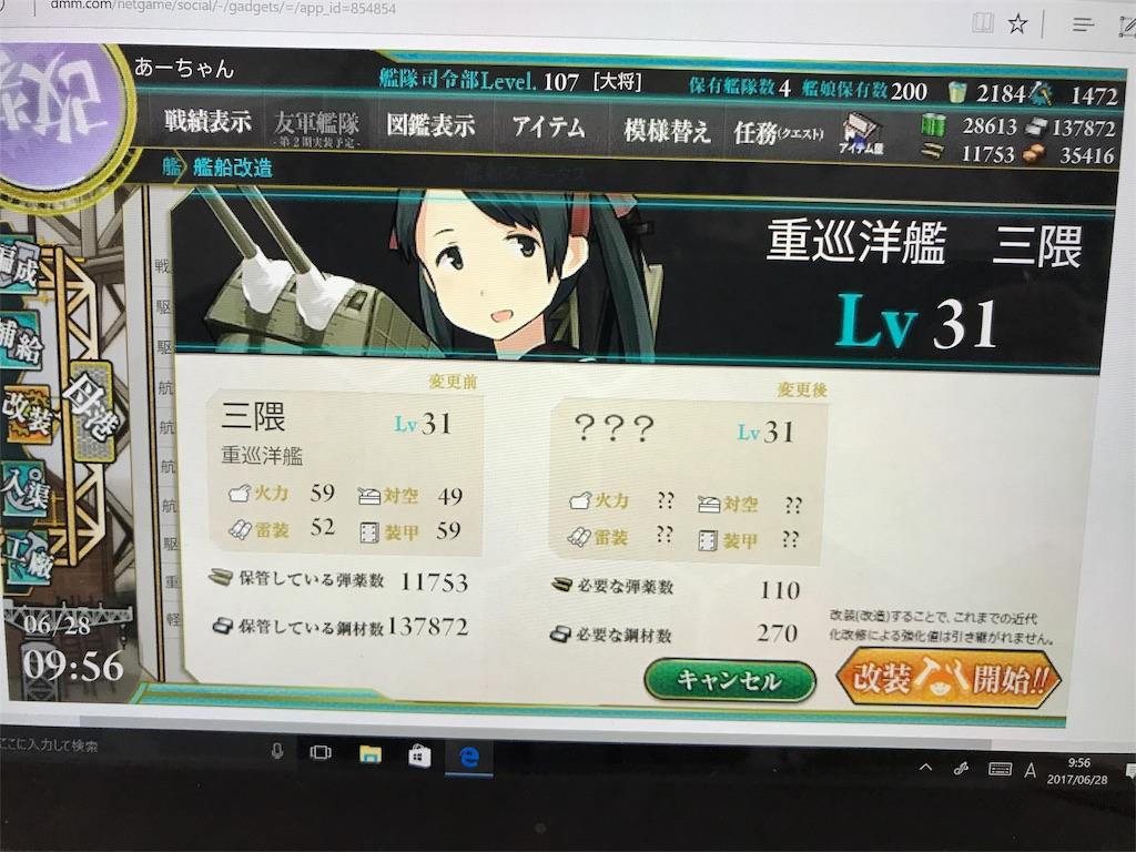 f:id:archan_shikaya:20170628103206j:image