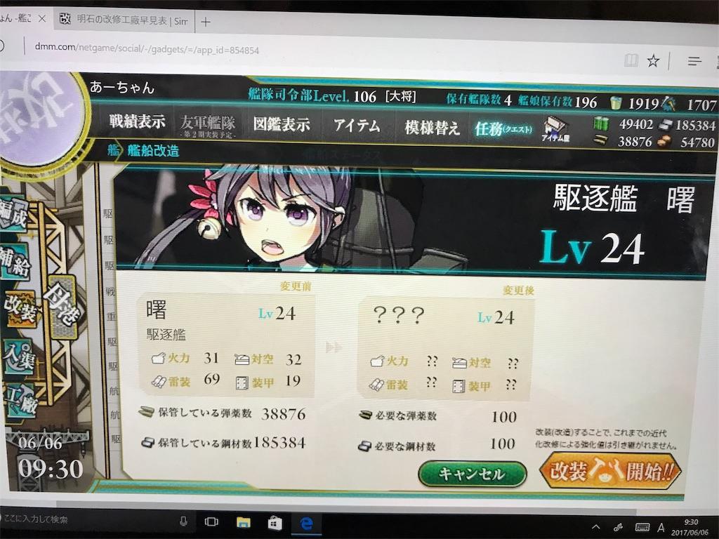 f:id:archan_shikaya:20170713174104j:image