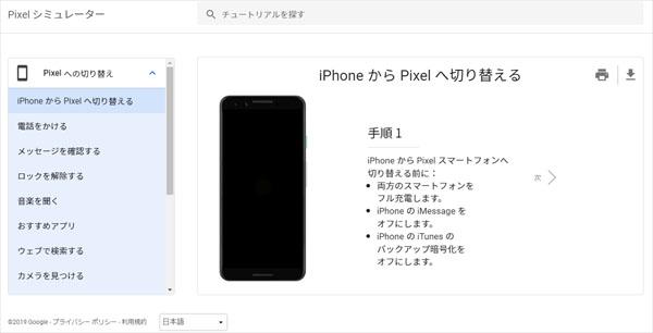 Pixel3aのデータ移行プログラム