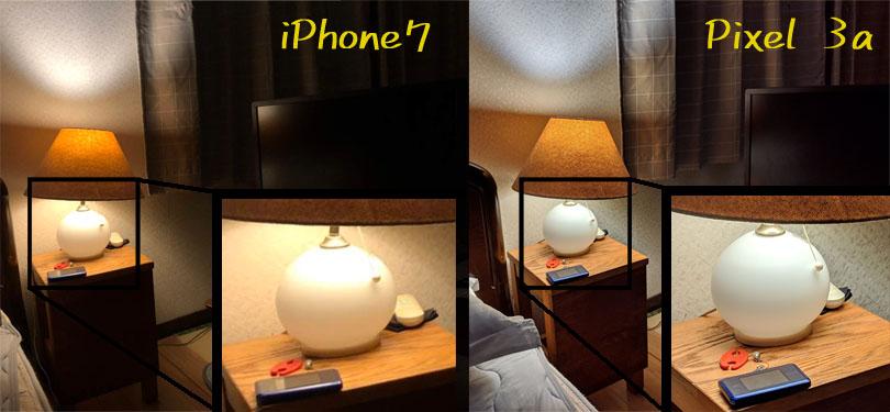 iPhone7とPixel 3aの夜景写真の画質の違いの比較結果