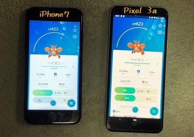 iPhone7とPixel3aの画面の発色比較