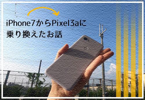 Pixel3a使用レビュー