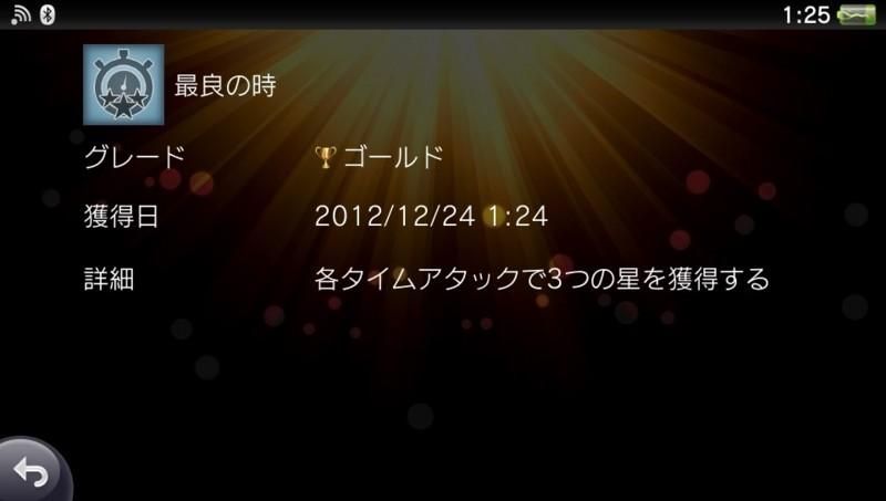f:id:arcright:20121224012558j:plain