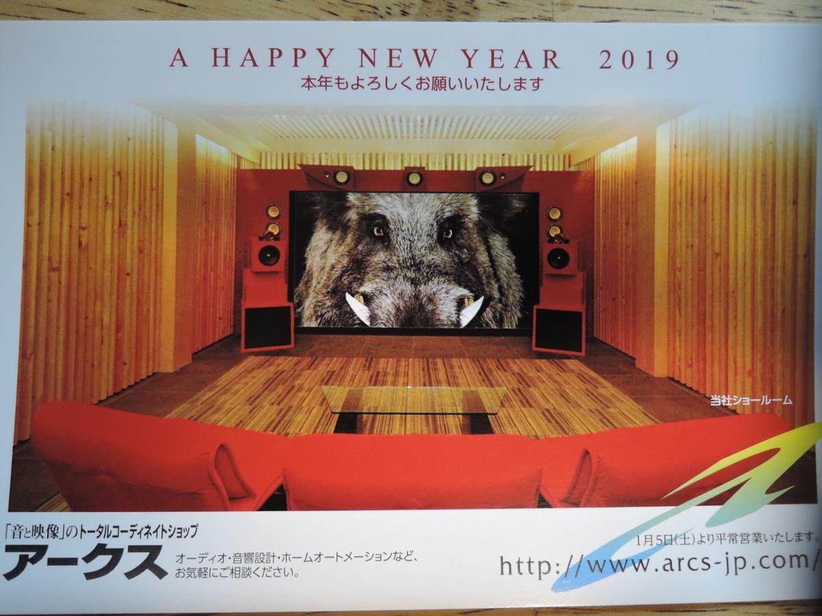 f:id:arcs2006:20181231185601j:image