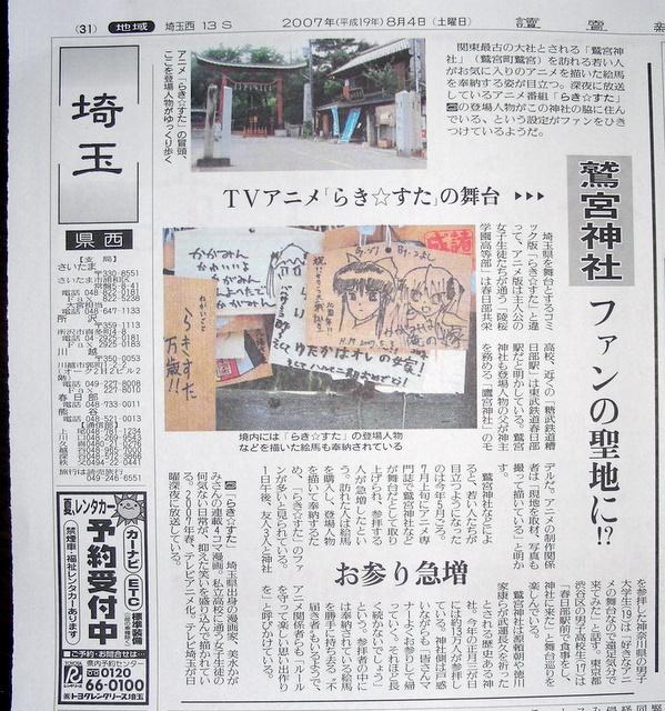 らき☆すた聖地巡礼記事