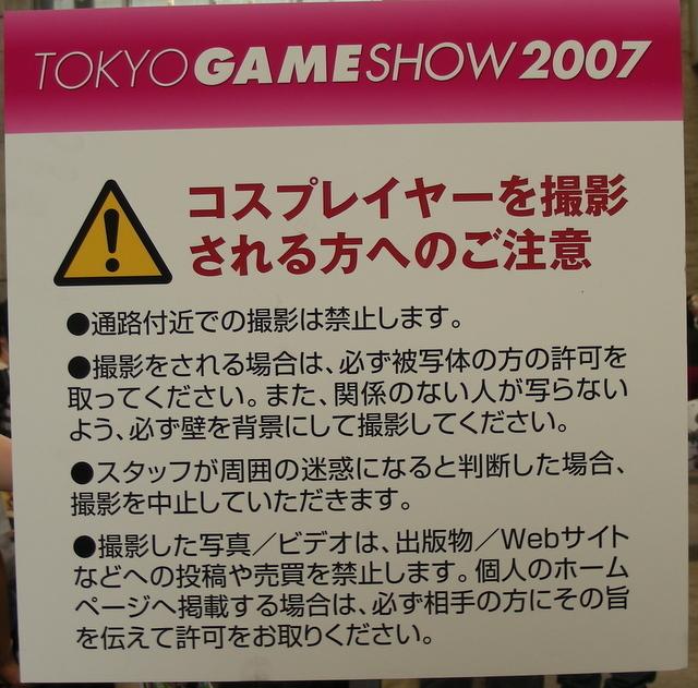 ゲームショウ2007日本語注意