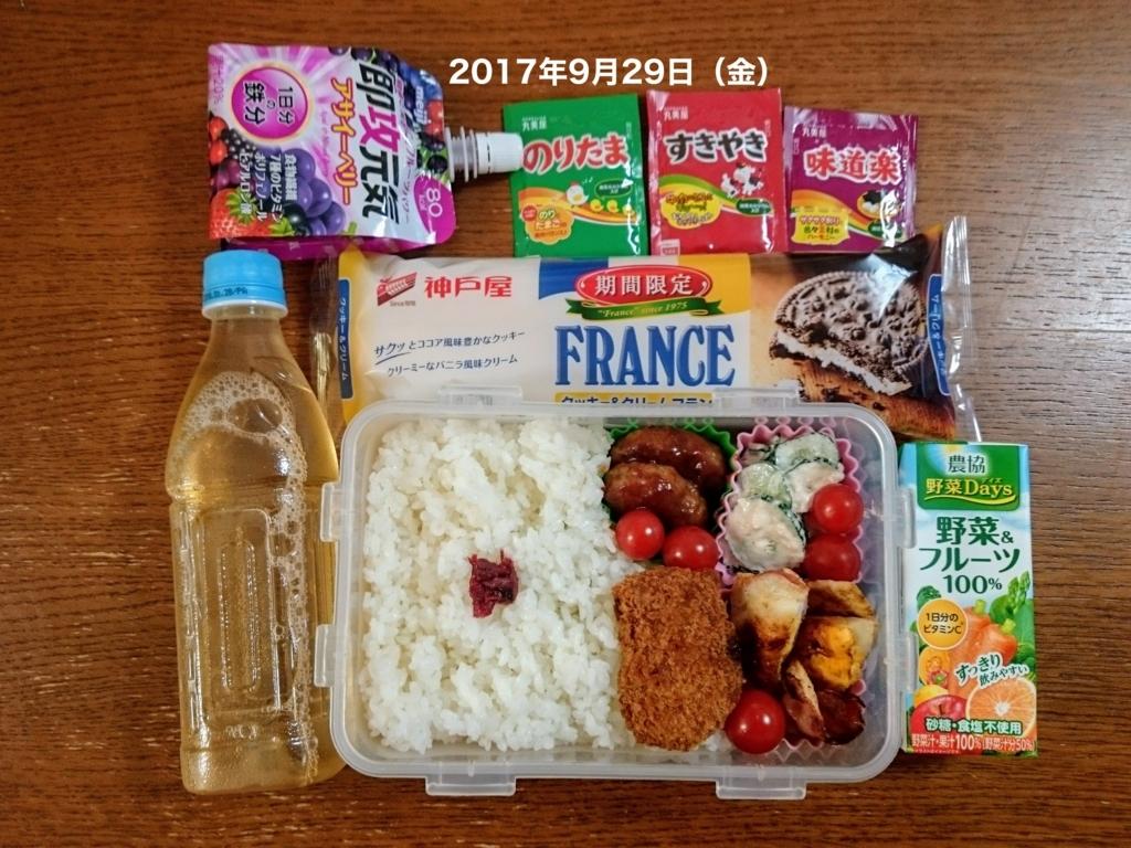 f:id:arekore-try:20171014195640j:plain