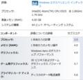 Windows7 パフォーマンススコア