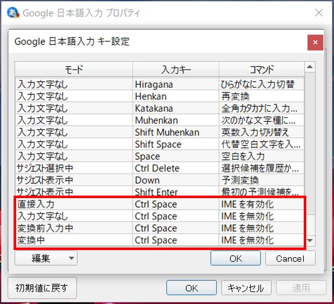 Google日本語入力設定