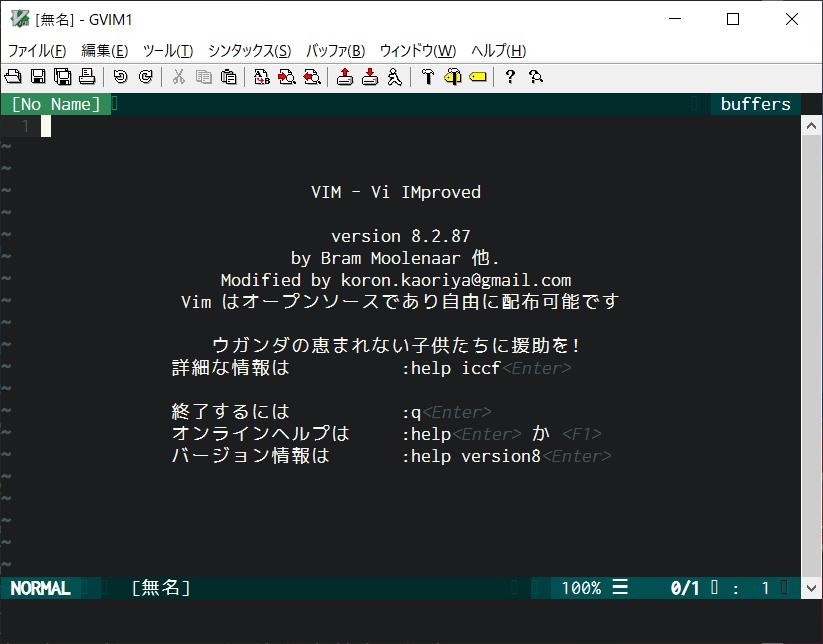 Koriya GVim 初期画面