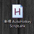 .ahkファイル