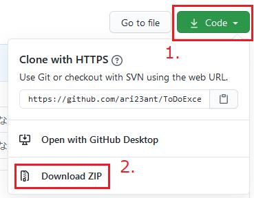 GitHubダウンロード方法