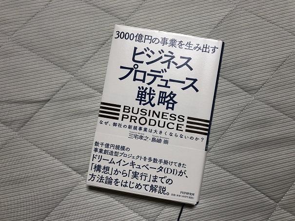 『3000億円の事業を生み出す「ビジネスプロデュース」戦略 なぜ、御社の新規事業は大きくならないのか?』