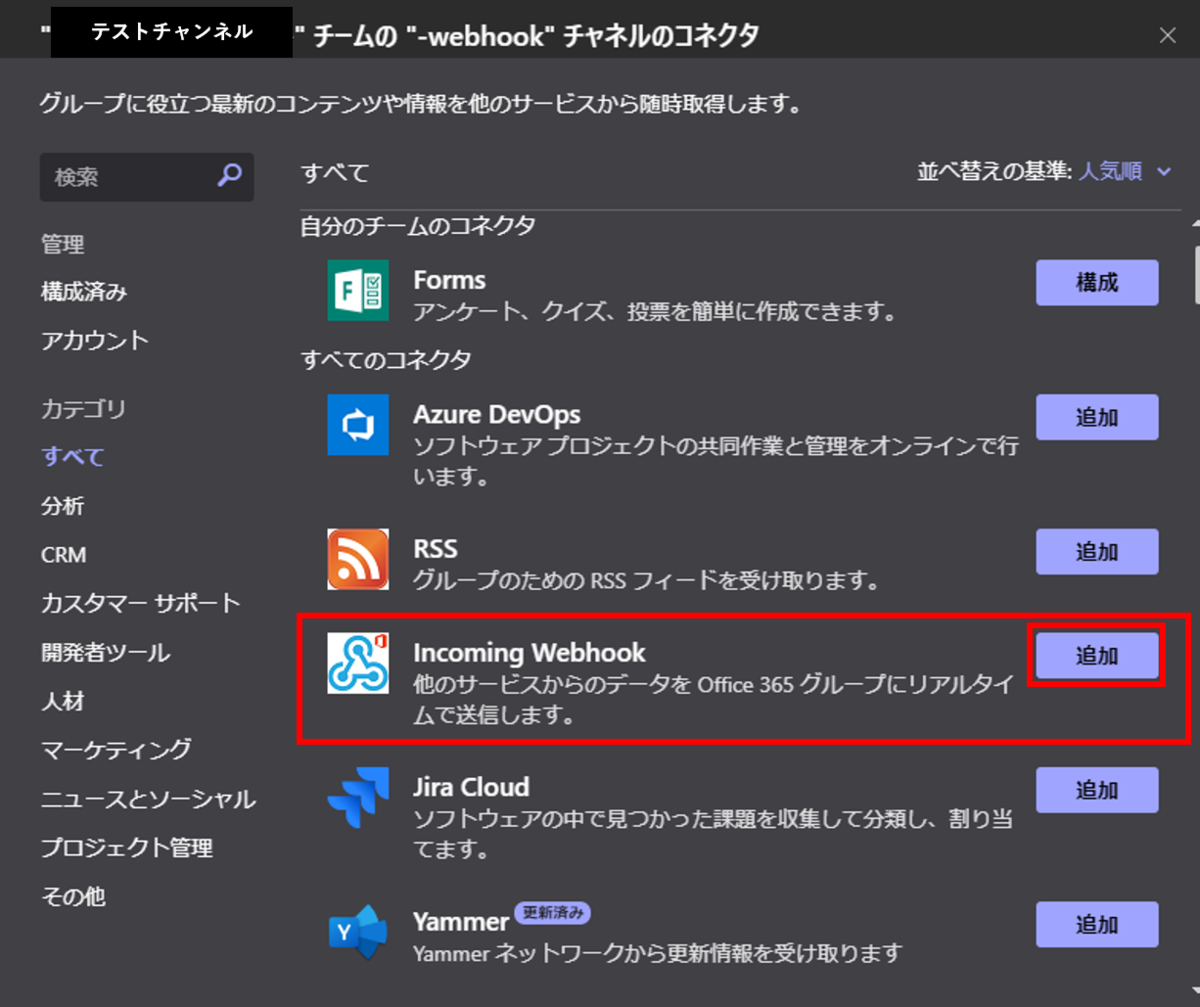 Incoming Webhook選択