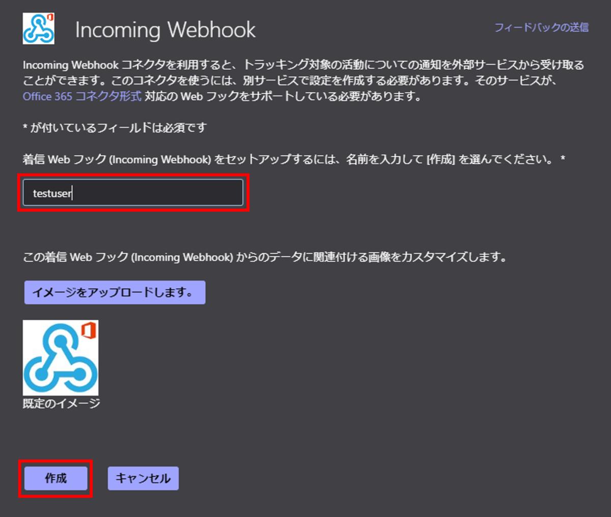 Incoming Webhook設定