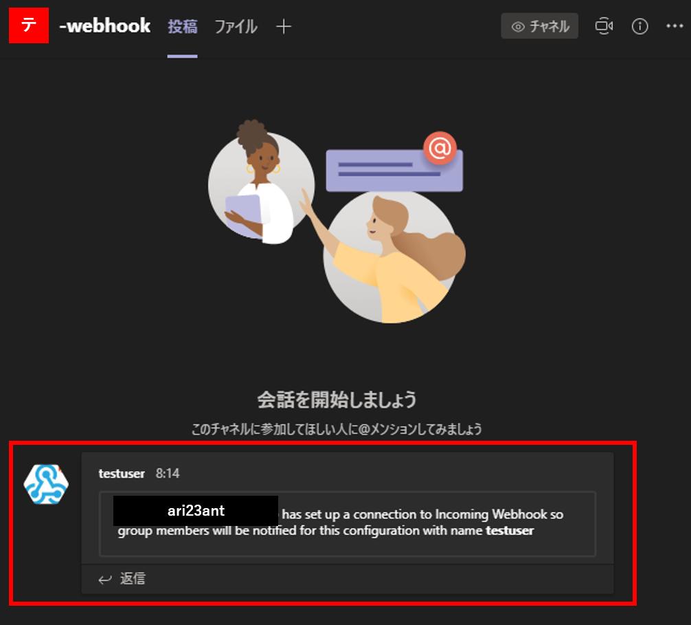 Incoming Webhook設定後のチャンネル