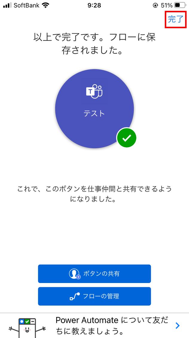 自動化アプリ作成完了