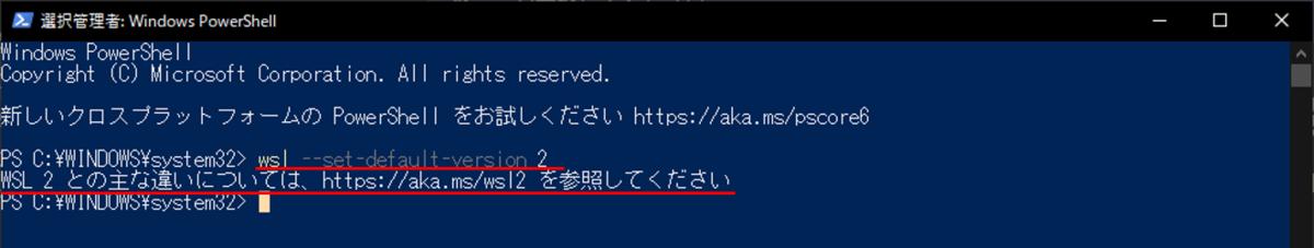 WSL2を既定のバージョンに設定コマンド