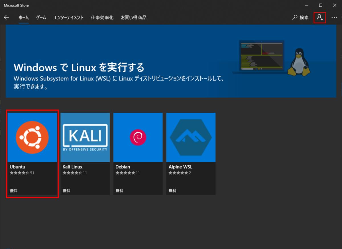 Microsoft Store Linux