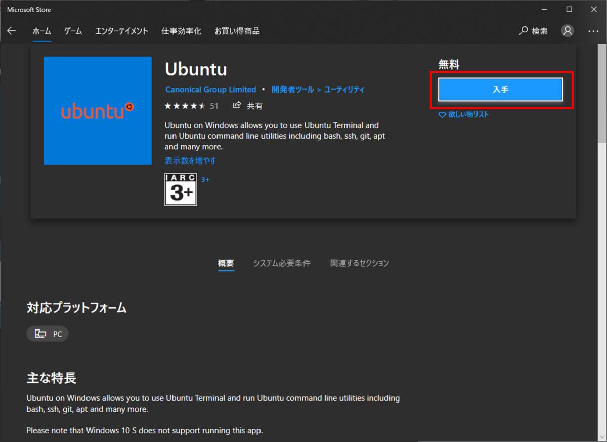 Microsoft Store Ubuntu 入手