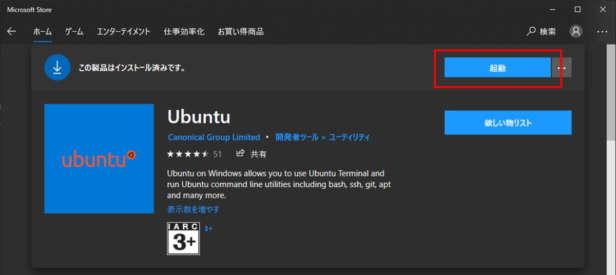Microsoft Store Ubuntu 起動