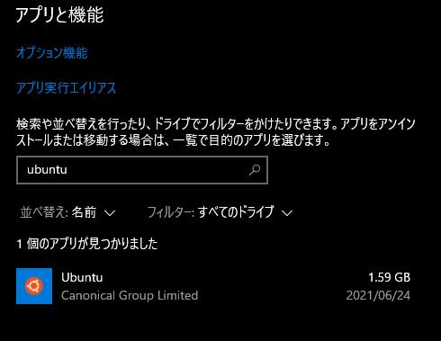 アプリと機能Ubuntu