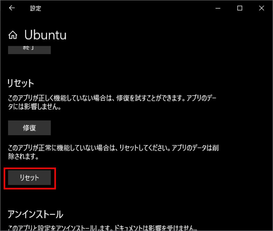 Ubuntuリセット1