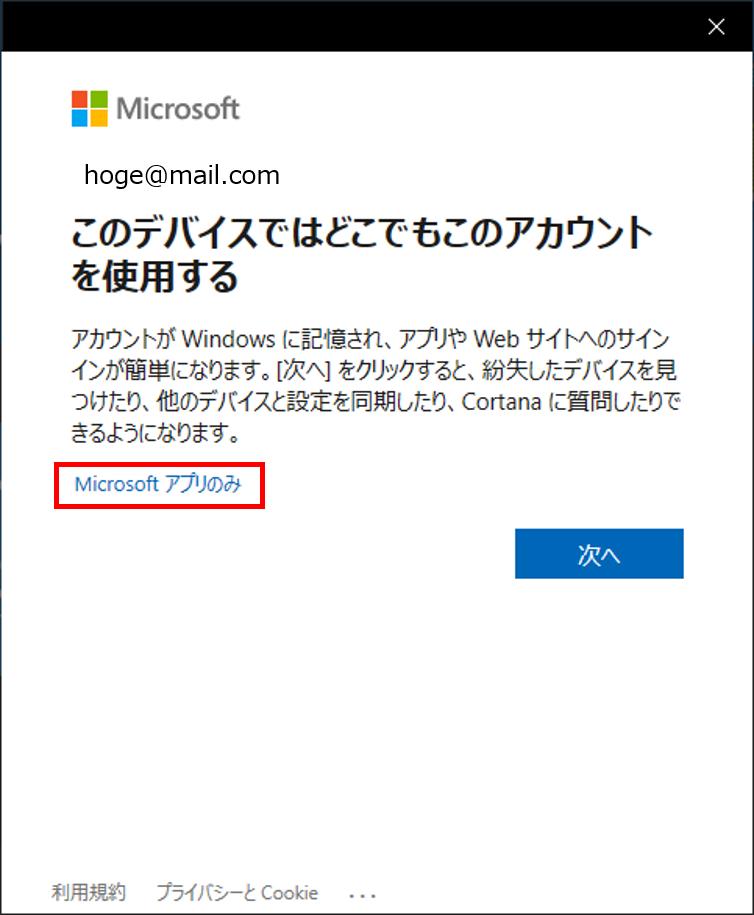Microsoftアプリのみ