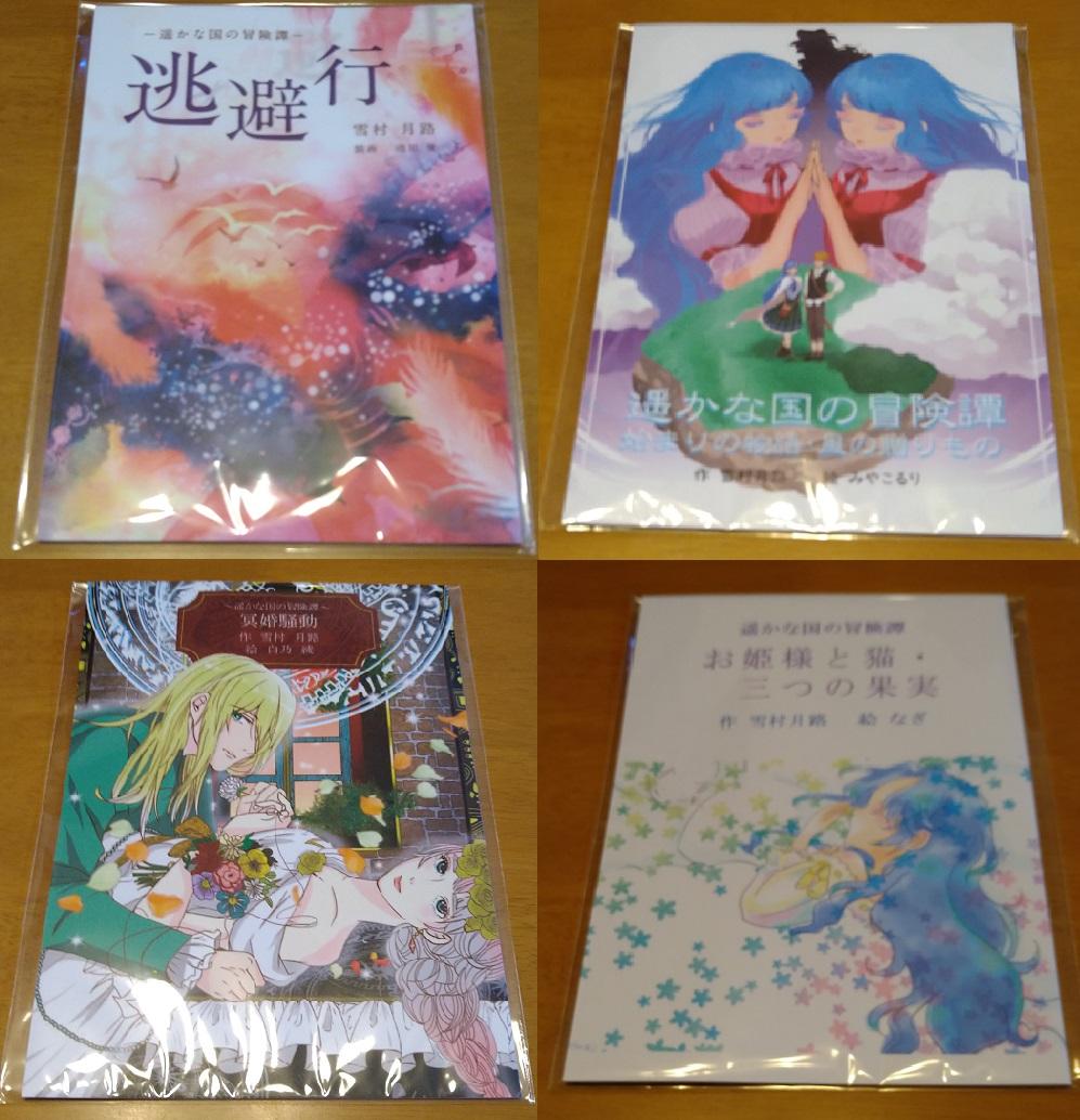 印刷物4種
