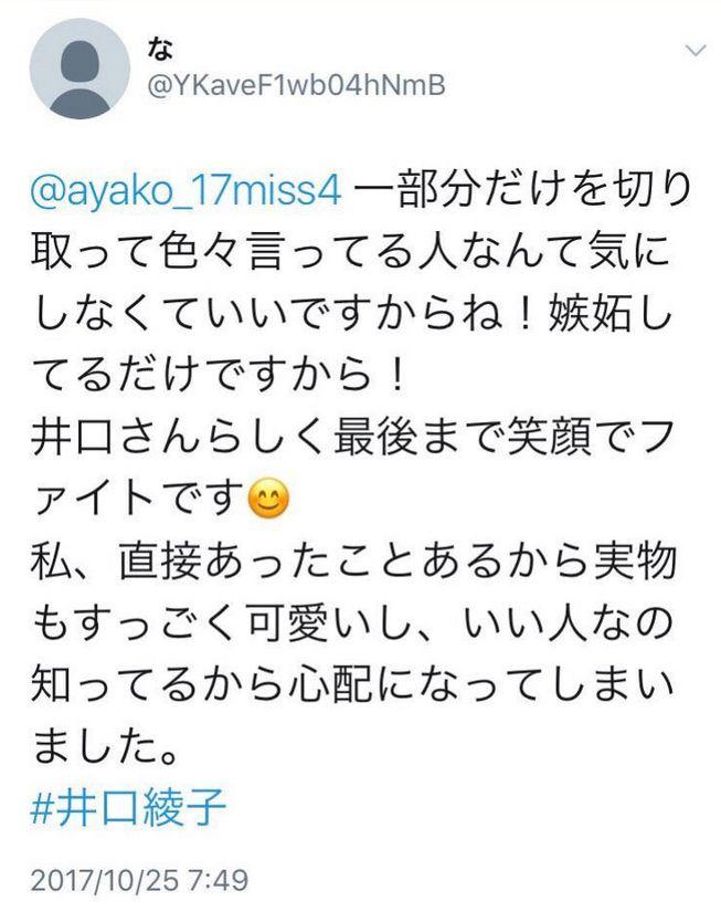 「井口綾子 ツイッター」の画像検索結果