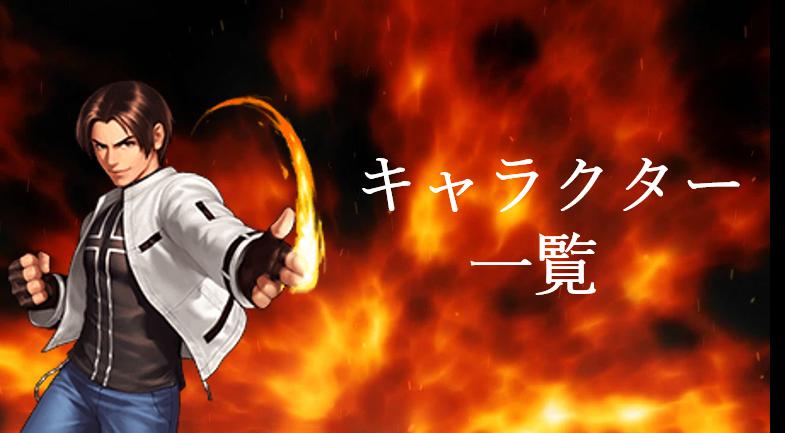 KOF 98 UM OL サークル キャラ 紹介