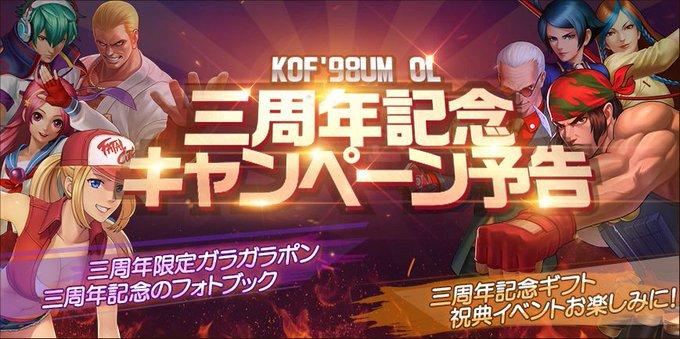 KOF 98 UM OL 3周年 イベント