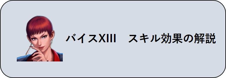 KOF 98 UM OL バイスXIII スキル
