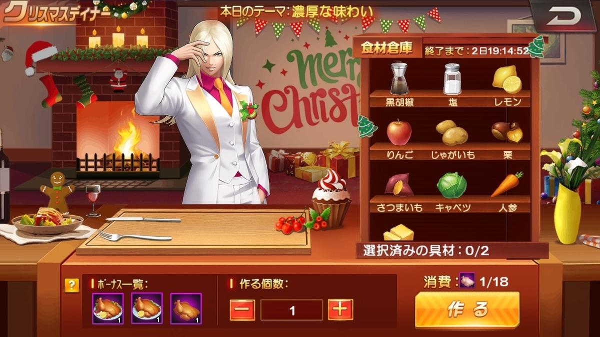 kof クリスマス ディナー