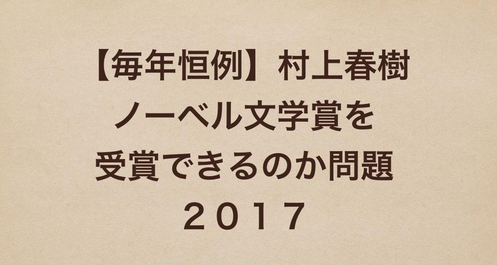 f:id:arigaria58:20171005182948p:plain