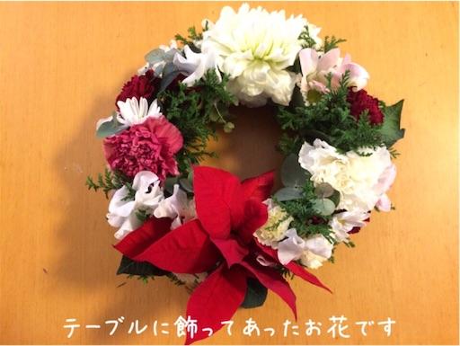 f:id:arigatai3939:20171225124113j:image