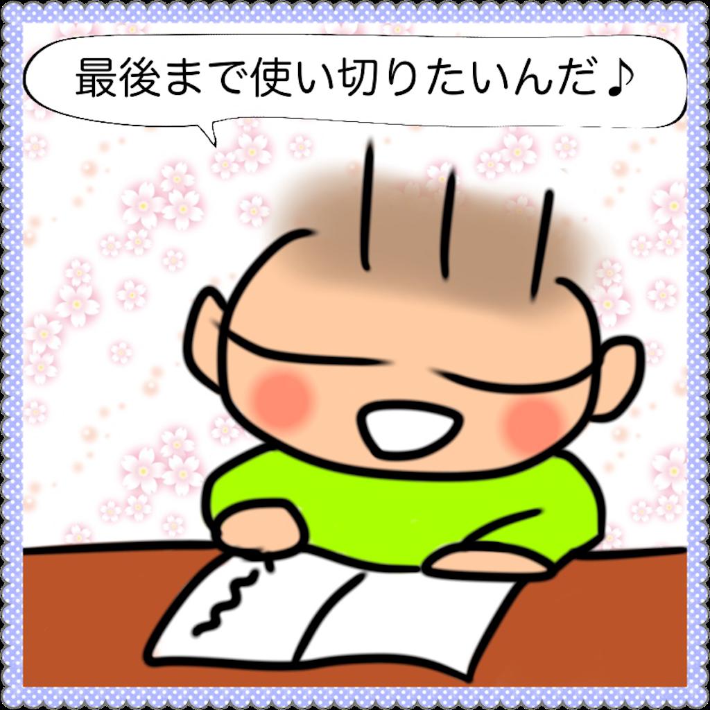 f:id:arigatai3939:20190225083142p:image