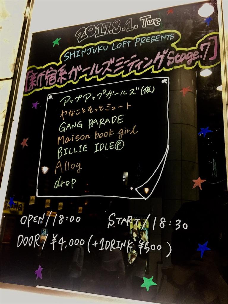 f:id:ariki_com:20170801235018j:image