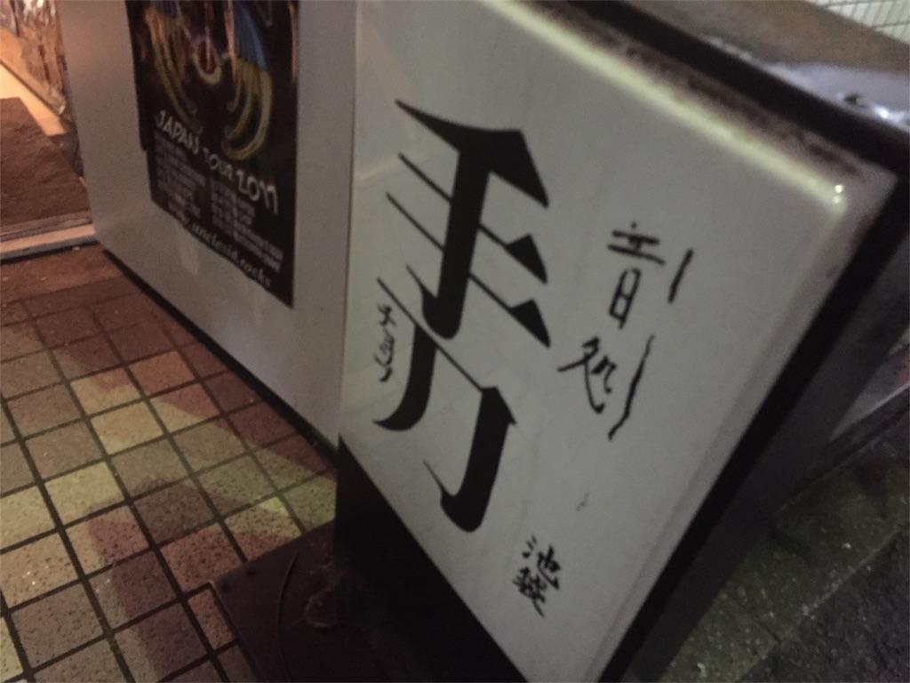 f:id:ariki_com:20170907223121j:image