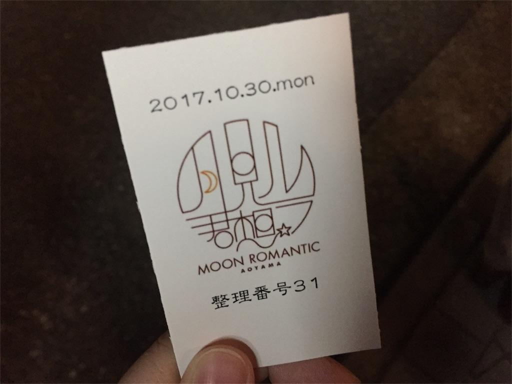 f:id:ariki_com:20171031080748j:image