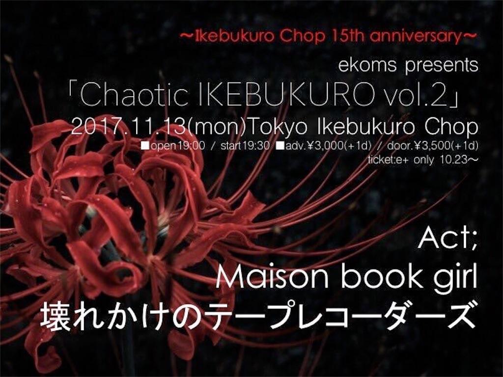 f:id:ariki_com:20171117082354j:image