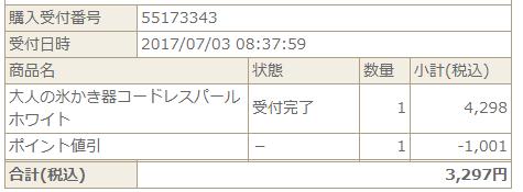 f:id:arikiri:20170703084942p:plain