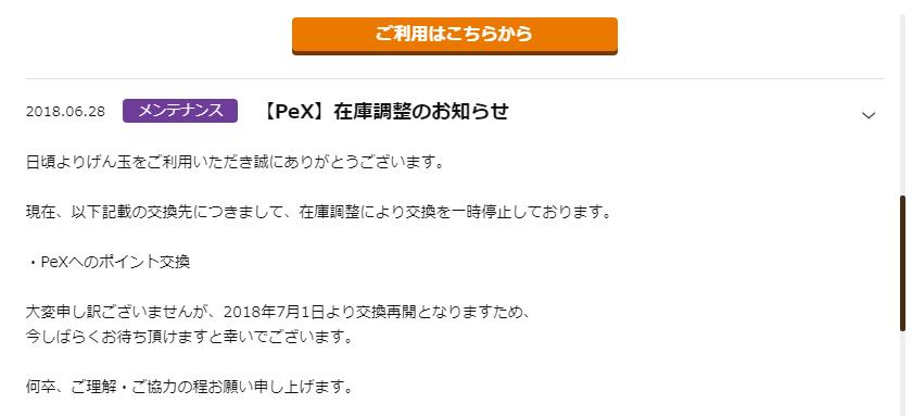 f:id:arikiri:20180630110457p:plain