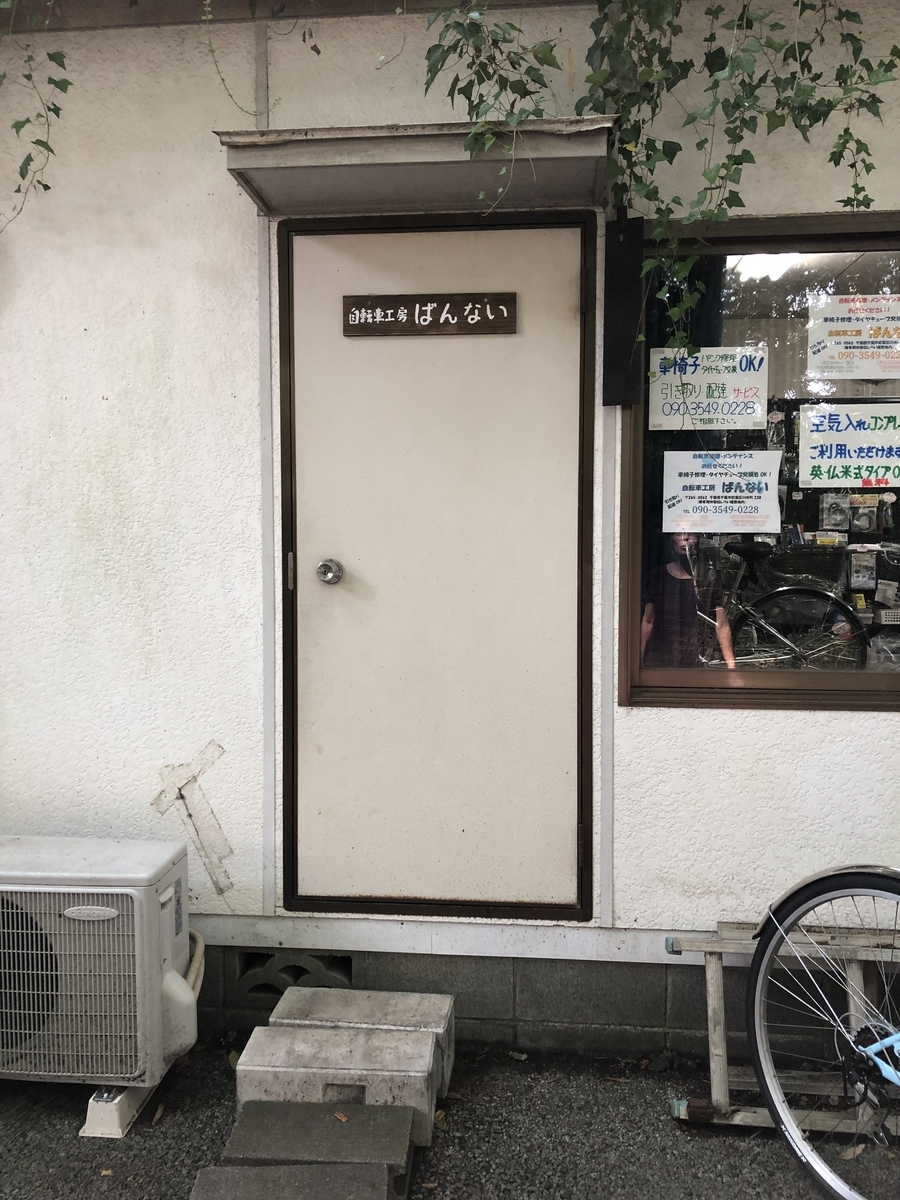 f:id:arikiri:20190901171432j:plain