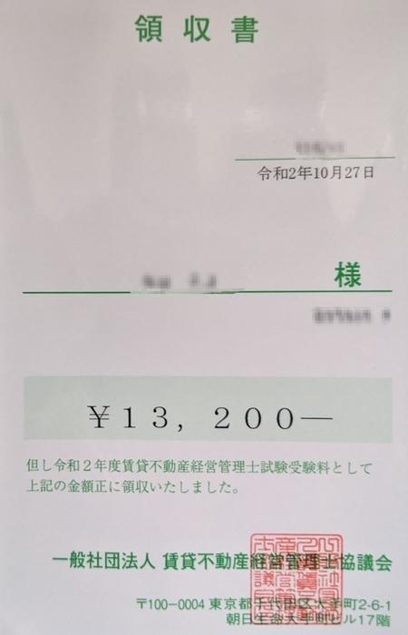 f:id:arikitakansha:20201110175927j:plain:w500:h450