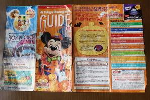 2004年ディズニーランドパークガイド10月
