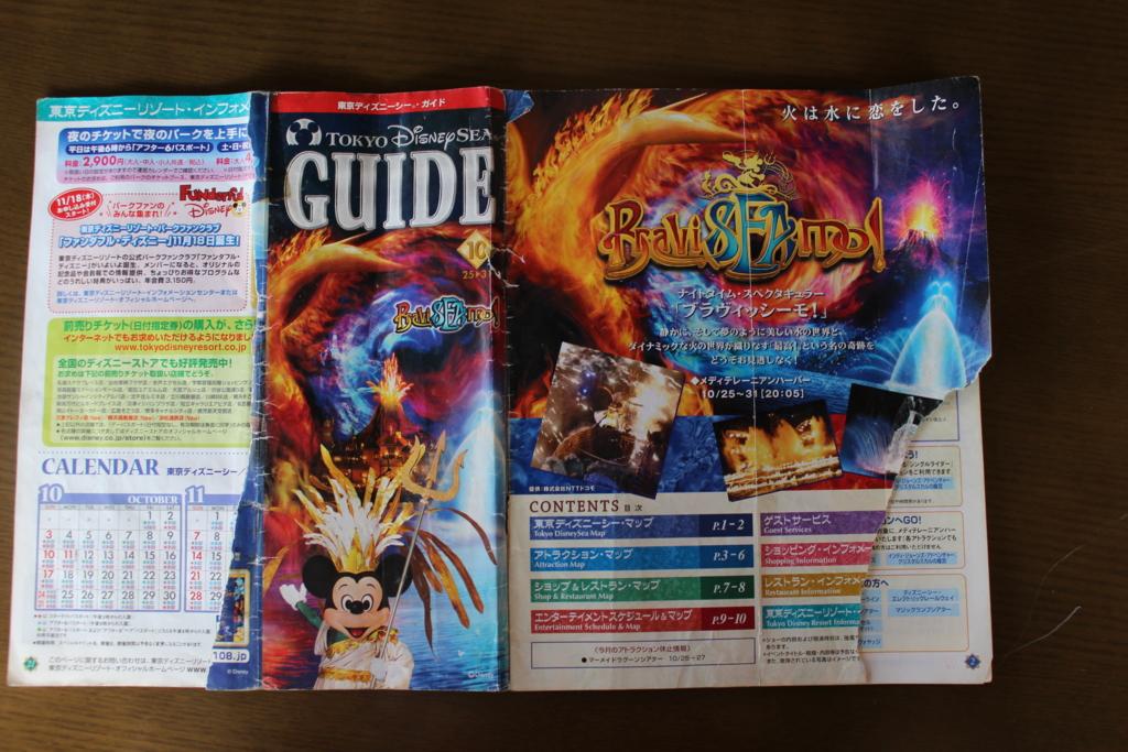 2004年ディズニーシーパークガイド10
