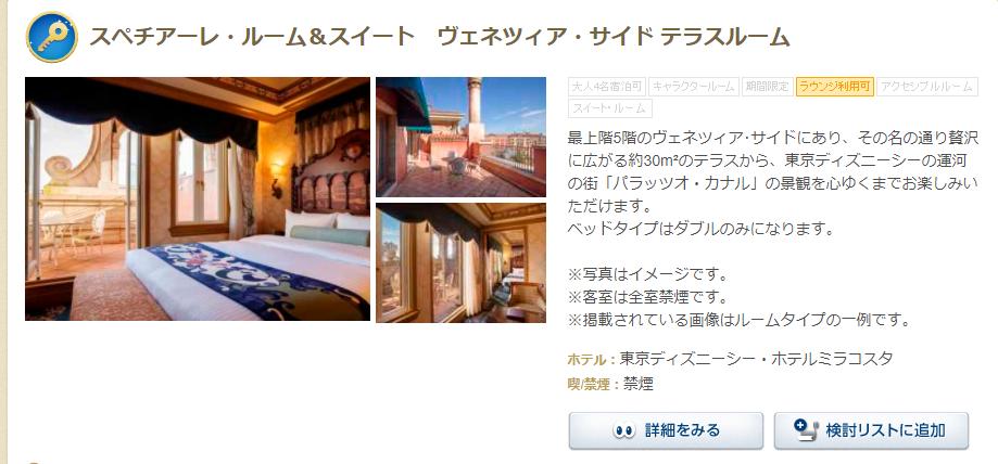 オンライン予約・購入サイト画面