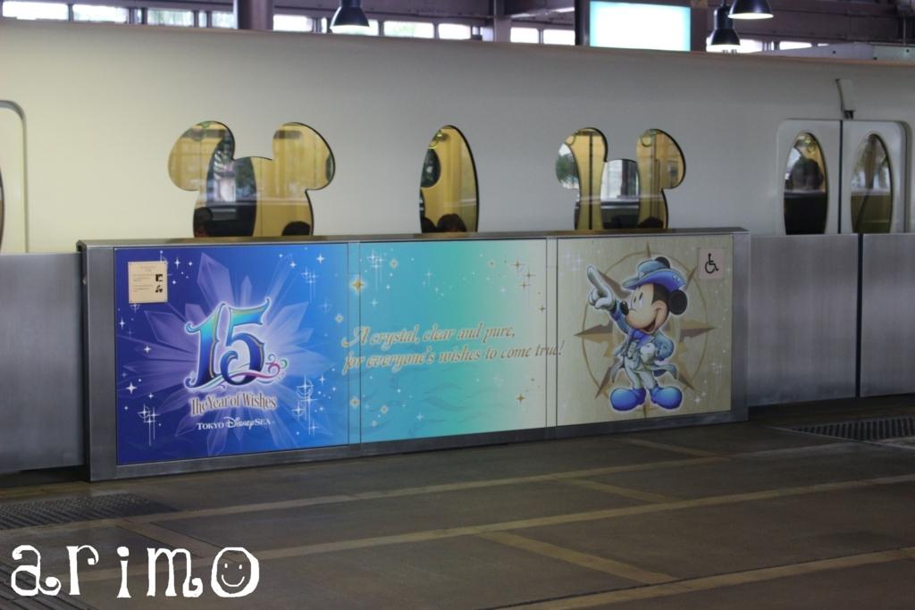 東京ディズニーシーステーション